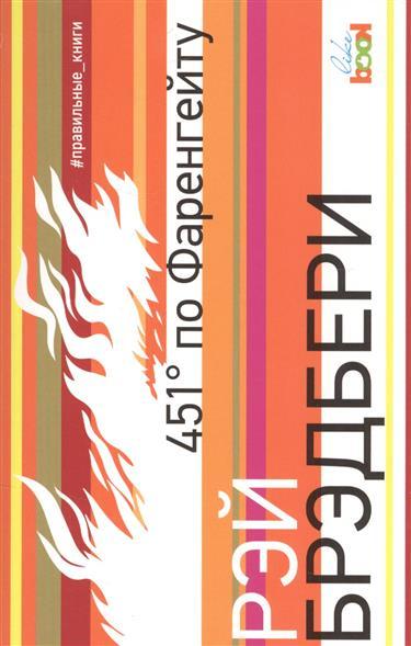 Брэдбери Р. 451° по Фаренгейту ISBN: 9785699929474 брэдбери р 451° по фаренгейту рассказы