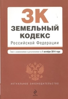 Земельный кодекс Российской Федерации. Текст с изменениями и дополнениями на 1 октября 2014 года