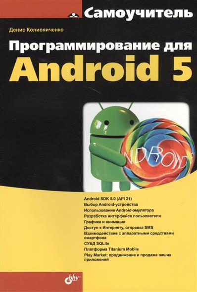 Колисниченко Д. Программирование на Android 5 колисниченко д самоучитель системного администратора linux