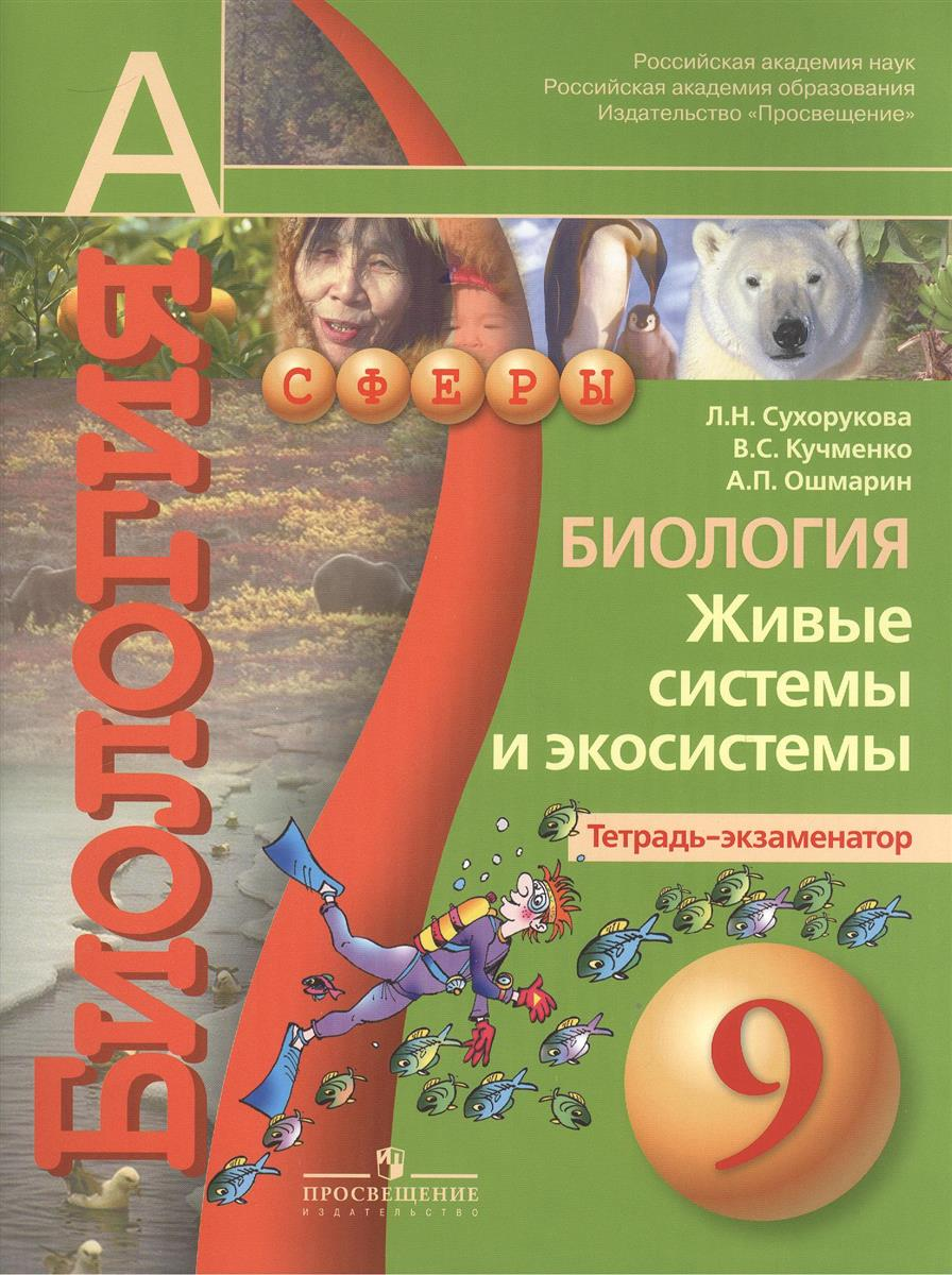 Биология. Живые системы и экосистемы. 9 класс. Тетрадь-экзаменатор. Пособие для учащихся общеобразовательных учреждений (СФЕРЫ)