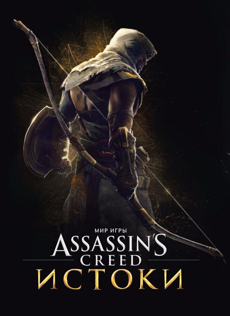 Дэвис П. Мир игры Assassin's Creed. Истоки colfer c the land of stories вook 3 a grimm warning