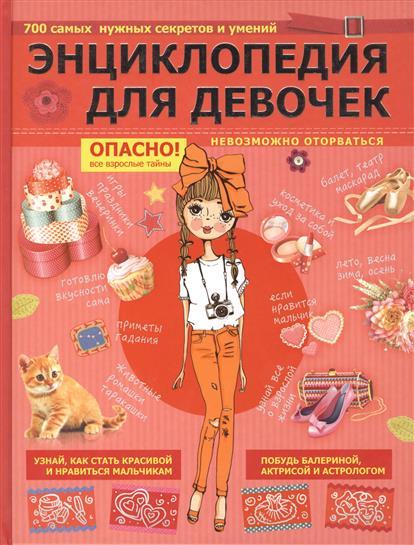 Энциклопедия для девочек. 700 самых нужных секретов и умений