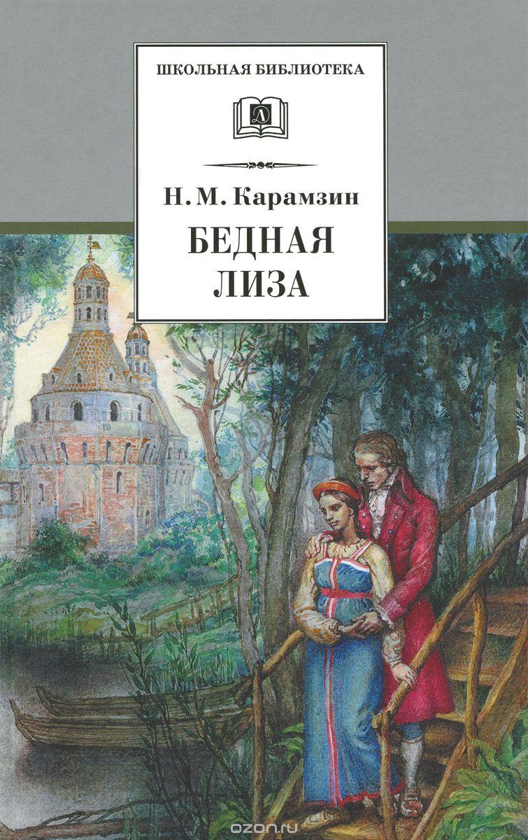 Карамзин Н. Бедная Лиза ISBN: 9785080040184 н м карамзин н м карамзин избранные сочинения