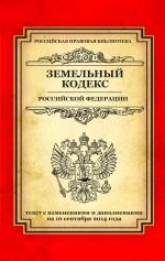 Земельный кодекс Российской Федерации. Текст с изменениями и дополнениями на 10 сентября 2014 года