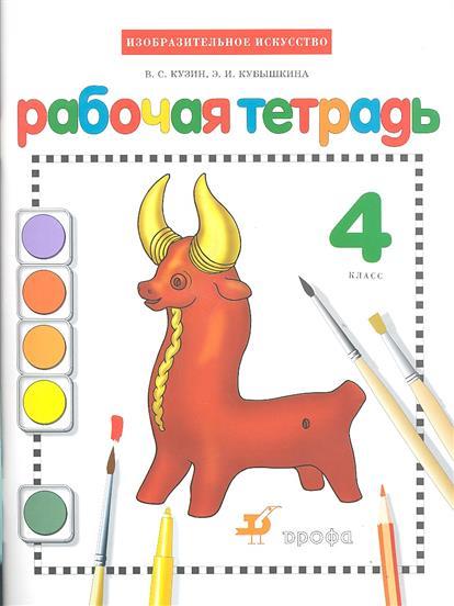 Изобразительное искусство. 4 класс. Рабочая тетрадь