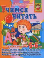Учимся читать Пос. для детей 5-6 лет
