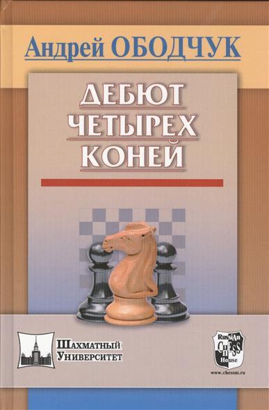Ободчук А. Дебют четырех коней кабинет дебют