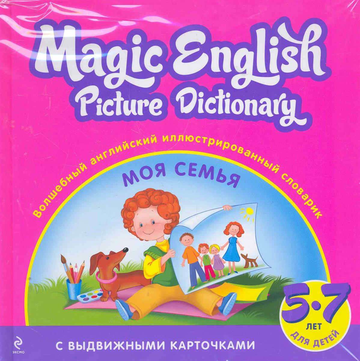 Magic English Picture Dictionary Волшебный англ. илл. словарик Моя семья my first english picture dictionary on holiday pict dictionnaire a1 stick play