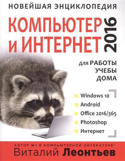 Леонтьев книги windows 10 по