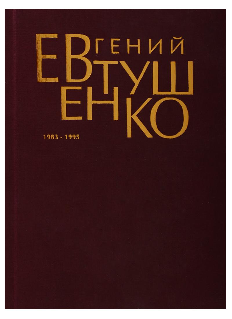 Евтушенко Е. Евтушенко т.6 1983-1995 евтушенко е стихотворения