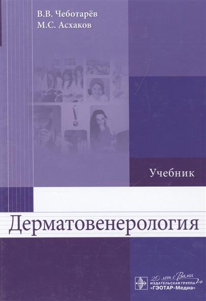 Чеботарев В., Асхаков М. Дерматовенерология. Учебник цена