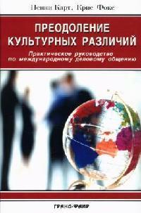 Преодоление культурных различий Практ. рук-во по международному деловому общению