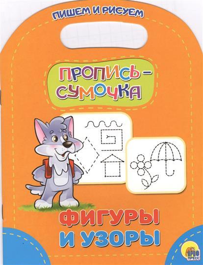 Дюжикова А. (ред.) Фигуры и узоры. Пишем и рисуем