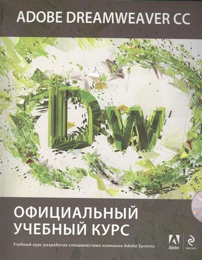 Райтман М. (пер.) Adobe Dreamweaver CC. Официальный учебный курс (+CD)