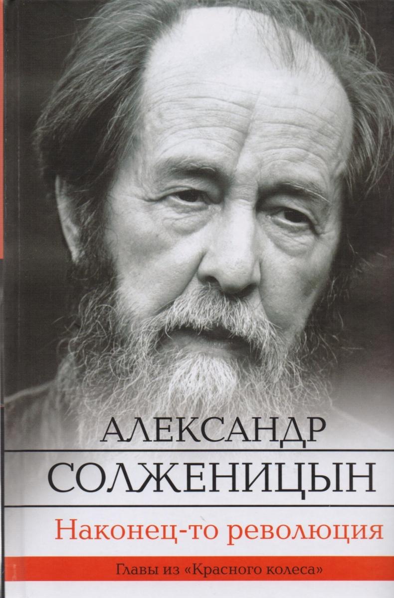 """Солженицын А. Наконец-то революция. Главы из книги """"Красное Колесо"""" ISBN: 9785171032906"""