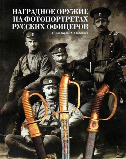 Наградное оружие на фотопортретах русских офицеров. Том 1