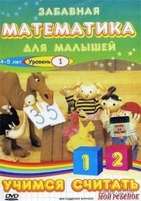 Забавная математика Учимся считать уровень 1 (регион) (DVD) (С-поставка)
