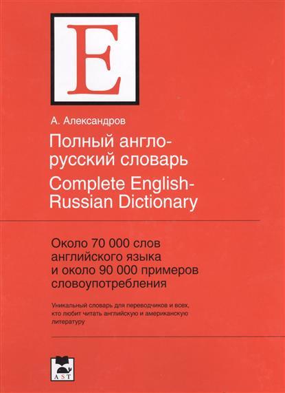 Александров А. Полный англо-русский словарь / Complete English-Russian Dictionary the learner s russian english dictionary