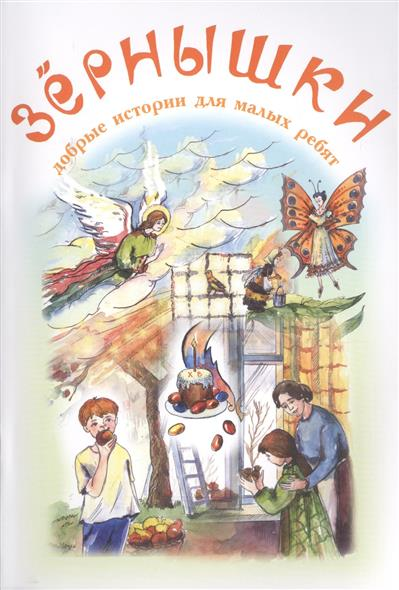 Зернышки. Добрые истории для малых ребят. Выпуск 7