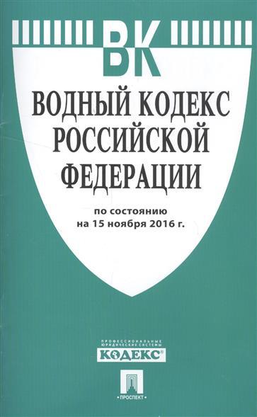 Водный кодекс Российской Федерации. По состоянию на 15 ноября 2016 г.