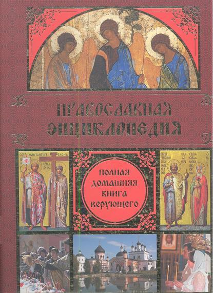 Ладынский А. Православная энциклопедия. Полная домашняя книга верующего