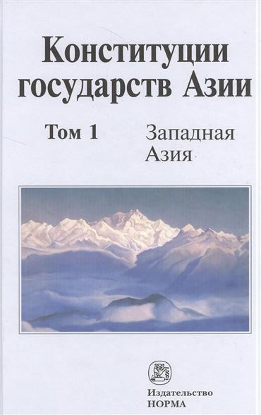 Конституции государств Азии. В трех томах. Том 1. Западная Азия