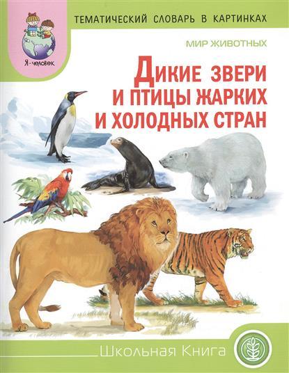 Тематический словарь в картинках. Мир животных: Дикие животные (звери) и птицы жарких и холодных стран. Для занятий с детьми дошкольного возраста