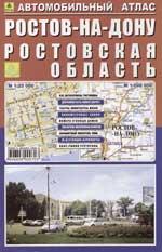Автомобильный атлас Ростов-на-Дону Ростовская обл.