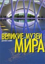 Альбом Великие музеи мира