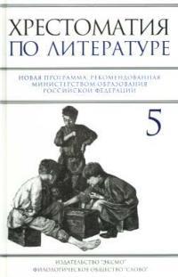 Хрестоматия по литературе 5 кл Новая программа