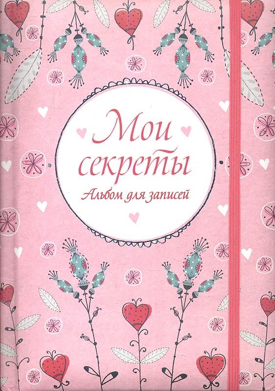 Пилипчатина Ю (худ.) Мои секреты. Альбом для записей
