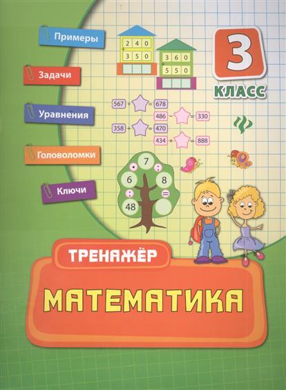 Математика. 3 класс. Тренажер