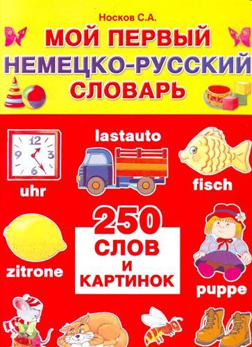 Мой первый нем-рус словарь 250 слов и картинок