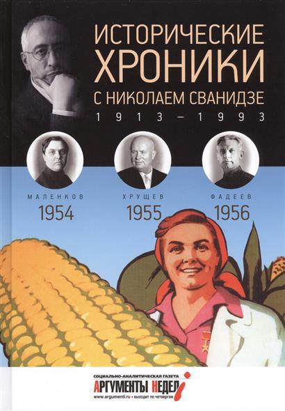Исторические хроники с Николаем Сванидзе. 1954, 1955, 1956. Выпуск 15