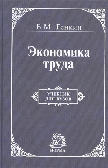 Генкин Б. Экономика труда. Учебник
