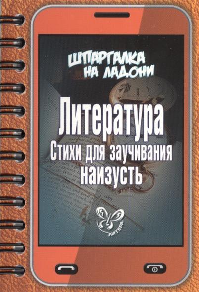 Литература. Стихи для заучивания наизусть