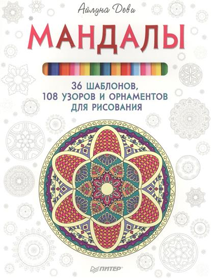 Деви А. Мандалы. 36 шаблонов, 108 узоров и орнаментов для рисования мандалы айлуна деви