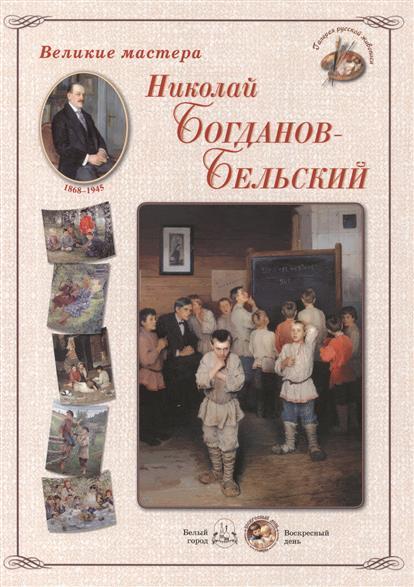 Николай Богданов-Бельский. Набор репродукций