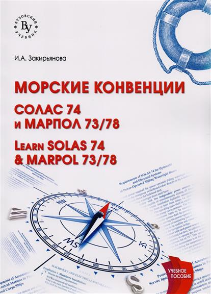 Learn SOLAS 74 & MARPOL 73/78 = Морские конвенции СОЛАС 74 и МАРПОЛ 73/78. Учебное пособие