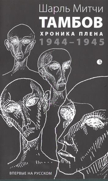 Митчи Ш. . Хроника плена: 1944-1945