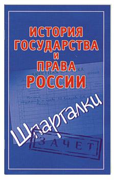 История государства и права России Зачет