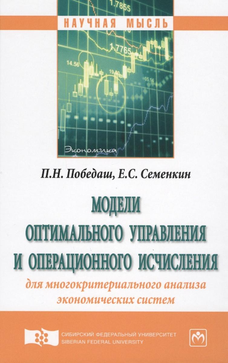 Победаш П., Семенкин Е. Модели оптимального управления и операционного исчисления для многокритериального анализа экономических систем. Монография