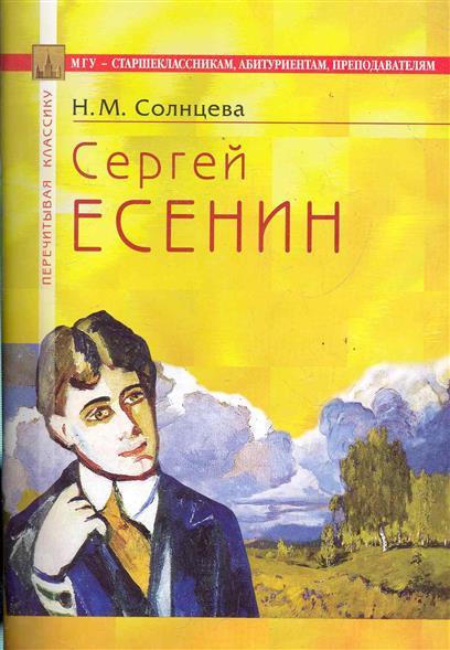 Сергей Есенин В помощь старшеклассникам…