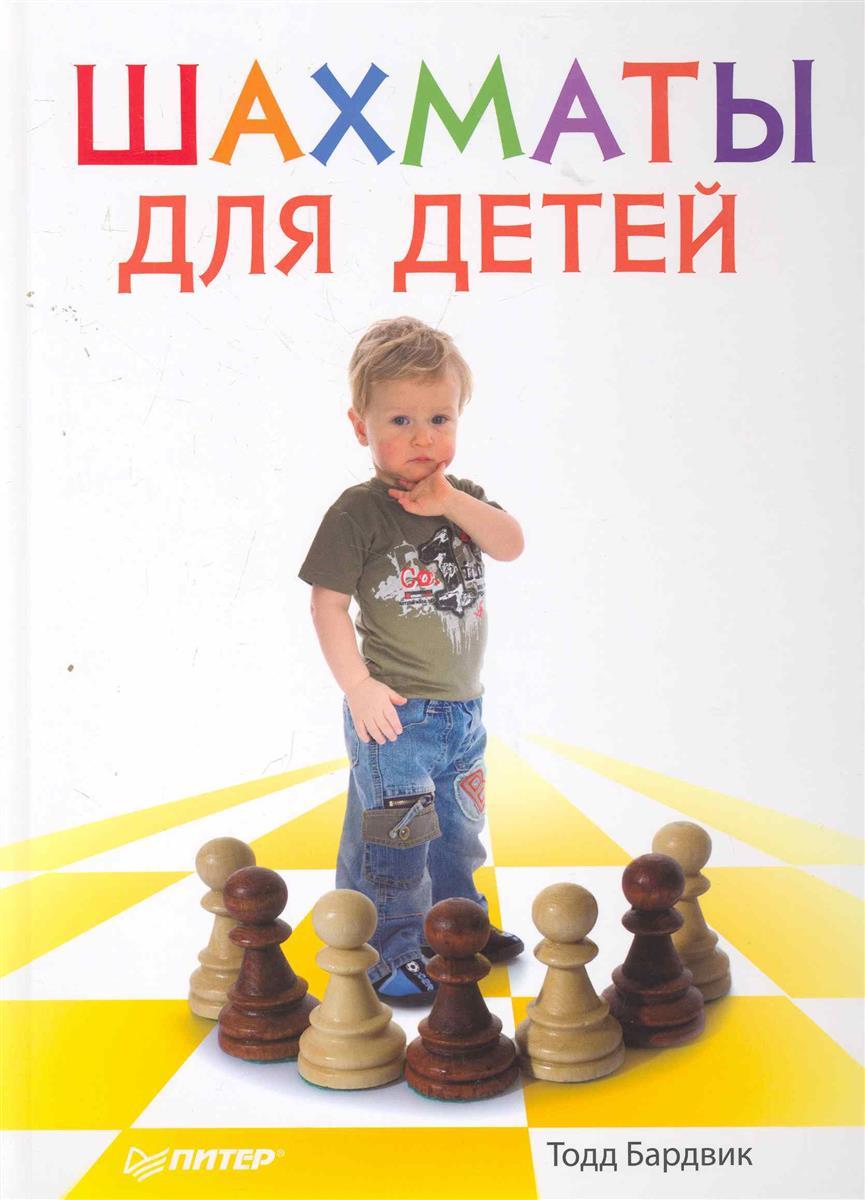Бардвик Т. Шахматы для детей ISBN: 9785459002966 чендлер м шахматы для детей поставь папе мат