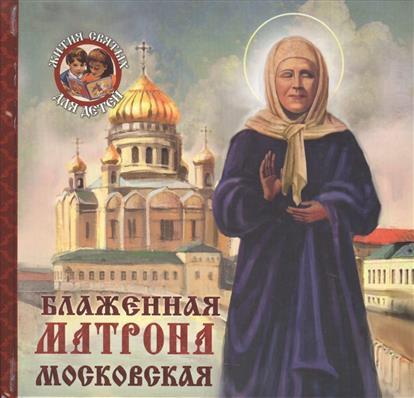 Ананичев А. Блаженная Матрона Московская соколова т а матрона московская
