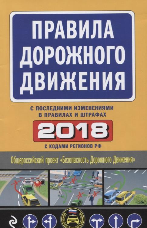 Мубаракшин Р. (ред.) Правила дорожного движения с последними изменениями в правилах и штрафах 2018 с кодами регионов РФ