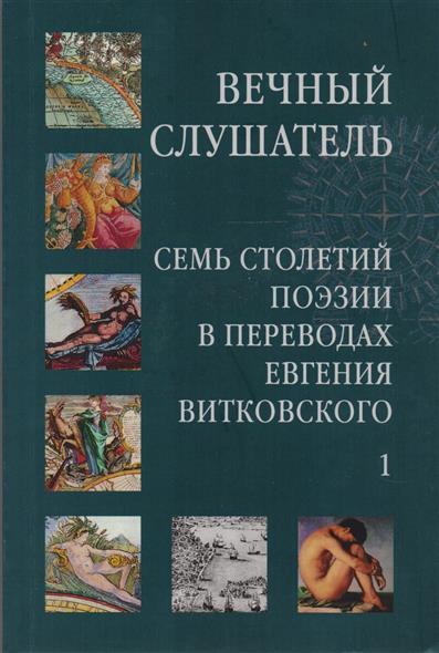 Вечный слушатель: Семь столетий поэзии в переводах Евгения Витковского (комплект из 2 книг)