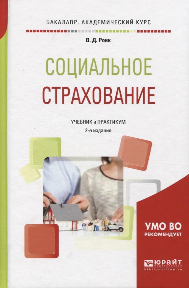 Роик В. Социальное страхование. Учебник и практикум для академического бакалавриата