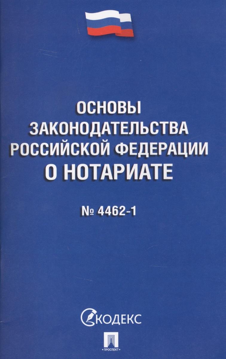 Основы законодательства Российской Федерации о нотариате №4462-1 проект закона о нотариате с пояснениями