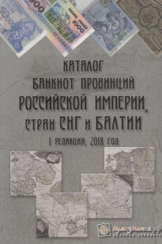 Каталог банкнот провинций Российской Империи, стран СНГ и Балтии. Выпуск 1, 2018 год